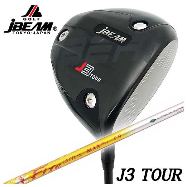 【特注カスタムクラブ】JBEAM(ジェイビーム)J3 TOUR ドライバー コンポジットテクノファイアーエクスプレスMAX PLUSシャフト