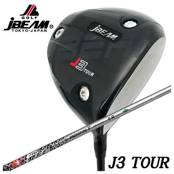 【特注カスタムクラブ】JBEAM(ジェイビーム)J3 TOUR ドライバーコンポジットテクノ ファイアーエクスプレスPROTOTYPE V(ファイブ) -フルスロットル- シャフト