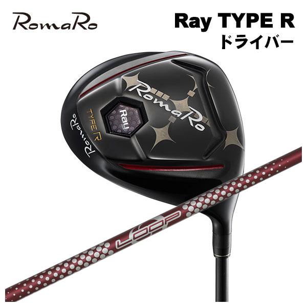【特注カスタムクラブ】ロマロ RomaroRay Type R DRタイプR ドライバーシンカグラファイトLOOPプロトタイプ LXシャフト
