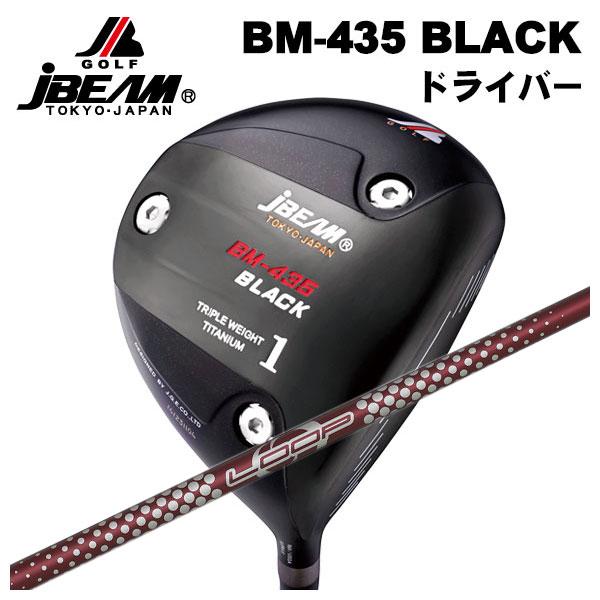 【特注カスタムクラブ】JBEAMBM-435ブラック ドライバーシンカグラファイトLOOPプロトタイプ LXシャフト