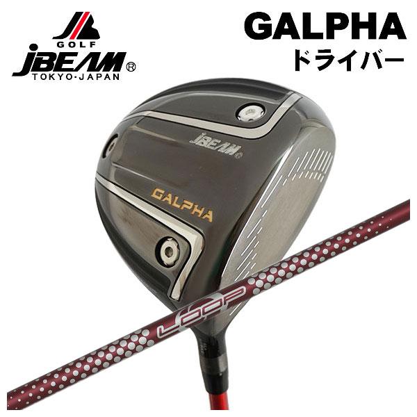 【特注カスタムクラブ】JBEAMGALPHA ジーアルファ ドライバーシンカグラファイトLOOPプロトタイプ LXシャフト