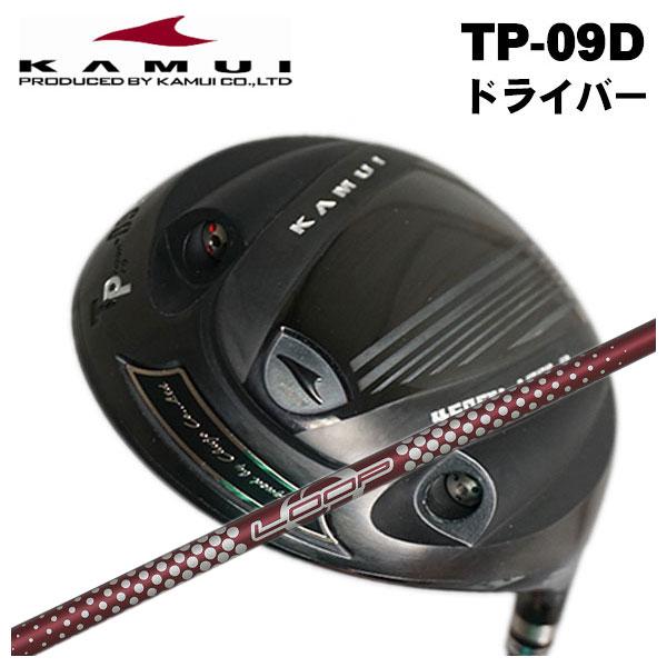 【特注カスタムクラブ】KAMUI カムイTP-09D ドライバーシンカグラファイトLOOPプロトタイプ LXシャフト