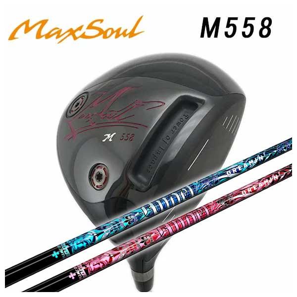 【特注カスタムクラブ】マックスソウル MaxSoul M558 ドライバークライムオブエンジェルドリーミン(Dreamin`)シャフト