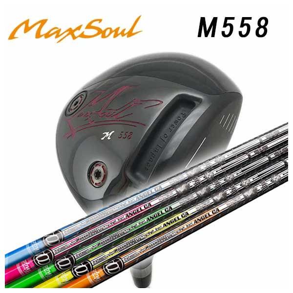 【特注カスタムクラブ】マックスソウル MaxSoul M558 ドライバークライムオブエンジェルカリフォルニア(California) シャフト