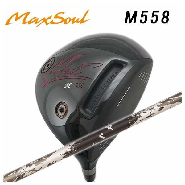 超美品の 【特注カスタムクラブ M558 MaxSoul】マックスソウル シャフト MaxSoul M558 ドライバーTRPX(ティーアールピーエックス)Xanadu(ザナドゥ) シャフト, BLI:07853a54 --- canoncity.azurewebsites.net