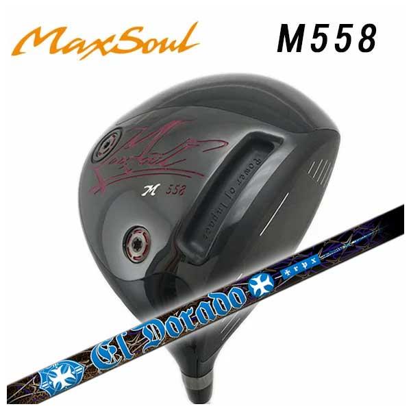 【特注カスタムクラブ】マックスソウル MaxSoul M558 ドライバーTRPX(ティーアールピーエックス)El Dorado(エルドラド) シャフト