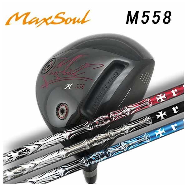 【特注カスタムクラブ】マックスソウル MaxSoul M558 ドライバーTRPX(ティーアールピーエックス) T-SERIES(ティーシリーズ)シャフト