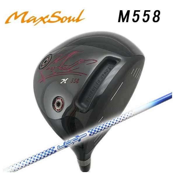 【特注カスタムクラブ】マックスソウル MaxSoul M558 ドライバーシンカグラファイトLOOPプロトタイプ BWシャフト