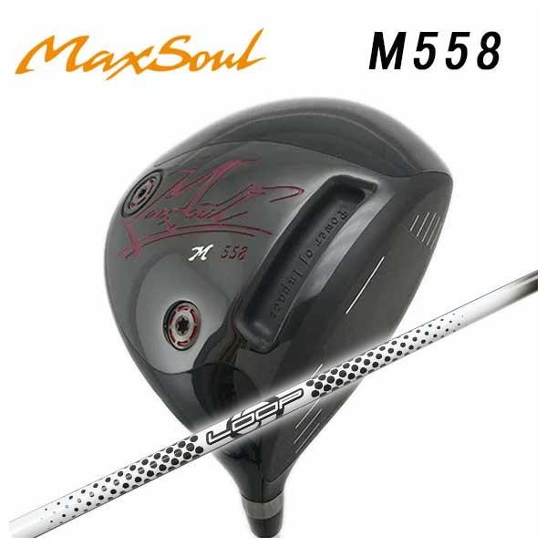 【特注カスタムクラブ】マックスソウル MaxSoul M558 ドライバーシンカグラファイトLOOPプロトタイプ HDシャフト