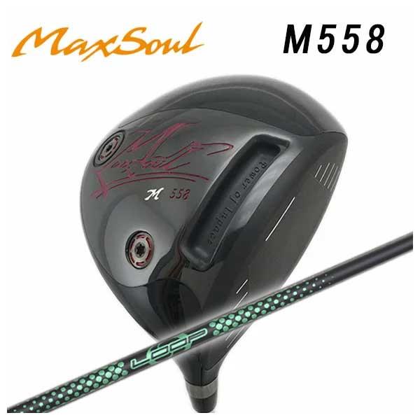 【特注カスタムクラブ】マックスソウル MaxSoul M558 ドライバーシンカグラファイトLOOPプロトタイプ GKシャフト