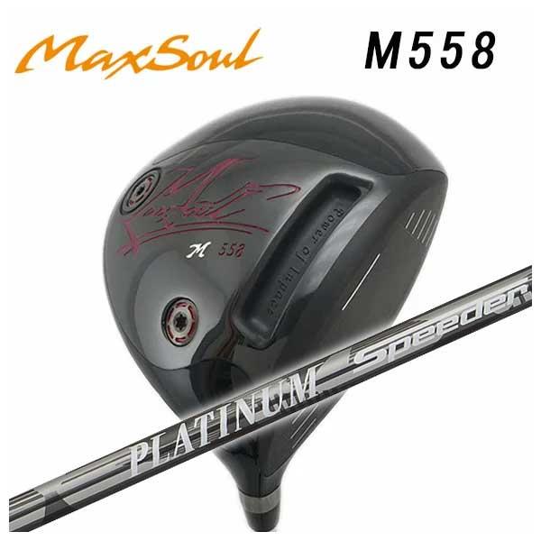 【特注カスタムクラブ】マックスソウル MaxSoul M558 ドライバー藤倉(Fujikura フジクラ)ジュエルライン(JEWEL LINE)プラチナム スピーダー(PLATINUM Speeder)