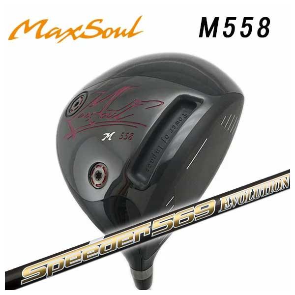【特注カスタムクラブ】マックスソウル MaxSoul M558 ドライバー藤倉スピーダーエボリューション4 シャフト