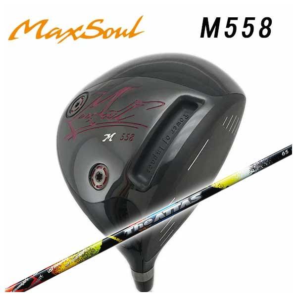 【特注カスタムクラブ】マックスソウル MaxSoul M558 ドライバーUSTマミヤThe ATTAS ジアッタス(10代目) シャフト