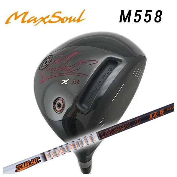 【特注カスタムクラブ】マックスソウル MaxSoul M558 ドライバーグラファイトデザインTour-AD IZシャフト