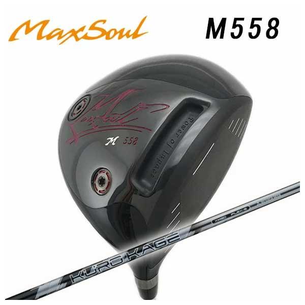 【特注カスタムクラブ】マックスソウル MaxSoul M558 ドライバー三菱ケミカル クロカゲXM シャフト