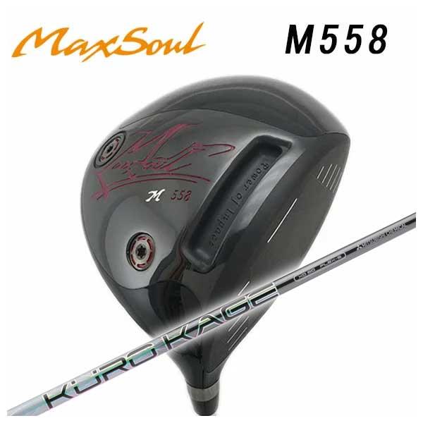 【特注カスタムクラブ】マックスソウル MaxSoul M558 ドライバー三菱ケミカル クロカゲXD シャフト