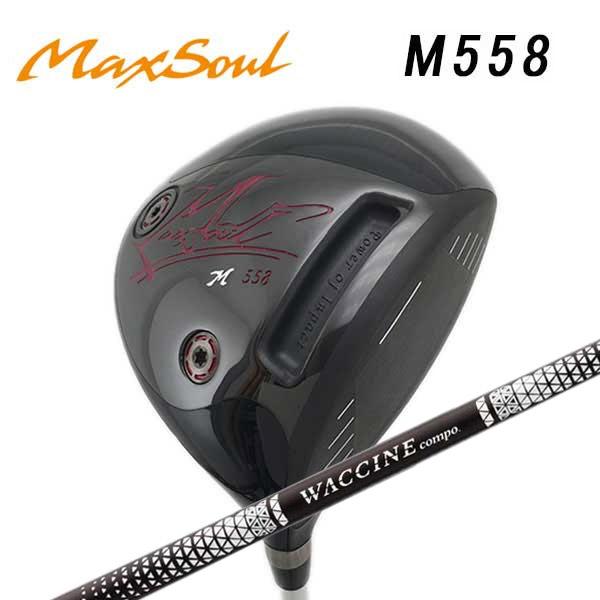 【特注カスタムクラブ】マックスソウル MaxSoul M558 ドライバーグラビティワクチンコンポGR450Vシャフト