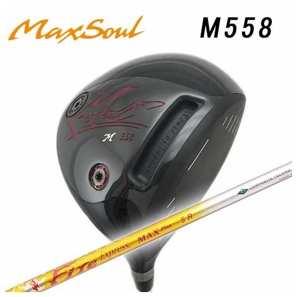 【特注カスタムクラブ】マックスソウル MaxSoul M558 ドライバーコンポジットテクノファイアーエクスプレスMAX PLUSシャフト