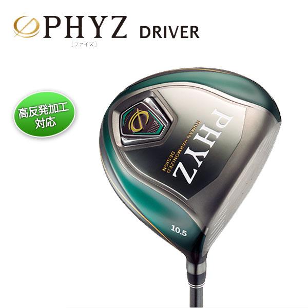 ブリヂストンゴルフ PHYZ 日本正規品 PHYZ 5(ファイズ)ドライバー PHYZオリジナルPZ-409Wカーボンシャフト 日本正規品, バランスボディ研究所:122fd671 --- sunward.msk.ru