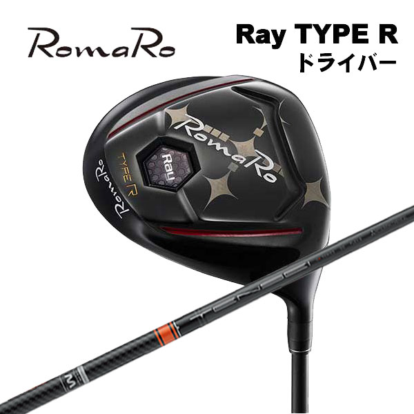 【特注カスタムクラブ】ロマロ RomaroRay Type R DR(Ray タイプR) ドライバー三菱ケミカルTENSEI(テンセイ)CK Pro Orangeシャフト