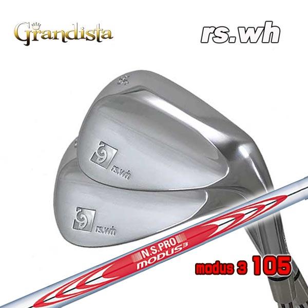 グランディスタ GrandistaRS-WH ウェッジN.S.PRO モーダス3 105シャフト