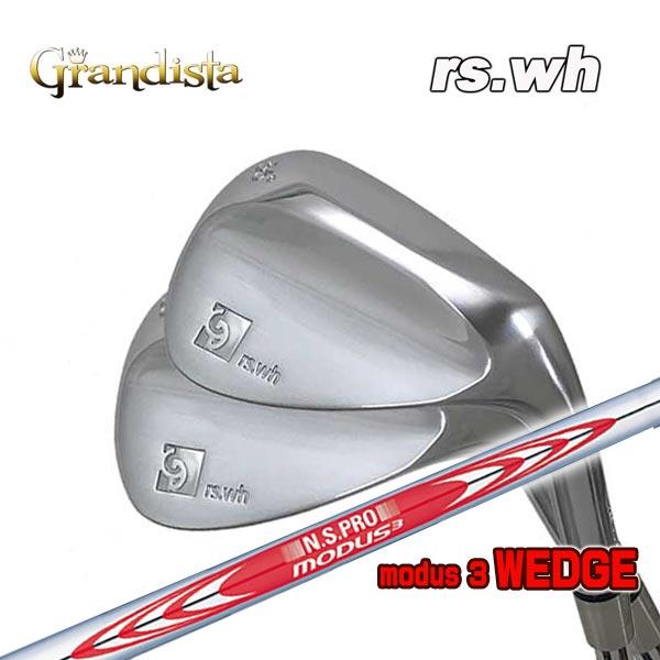 グランディスタ GrandistaRS-WH ウェッジN.S.PRO モーダス3 ウェッジ専用シャフト