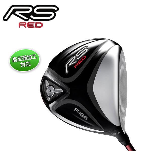 プロギア PRGR RS REDドライバー RS RED専用Speeder EVOLUTION for PRGRシャフト【超高反発加工対応】