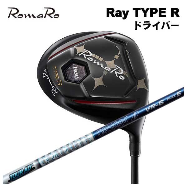 【特注カスタムクラブ】ロマロ RomaroRay Type R DRタイプR ドライバーグラファイトデザインツアーAD VR シャフト