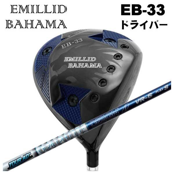 【特注カスタムクラブ】エミリッドバハマ EB-33 ドライバーグラファイトデザインツアーAD VR シャフト