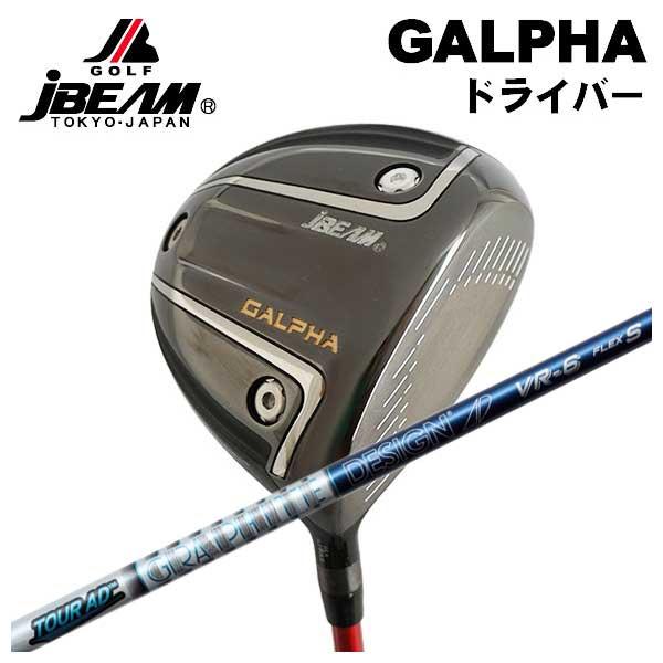 【特注カスタムクラブ】JBEAMGALPHA ジーアルファ ドライバーグラファイトデザインツアーAD VR シャフト