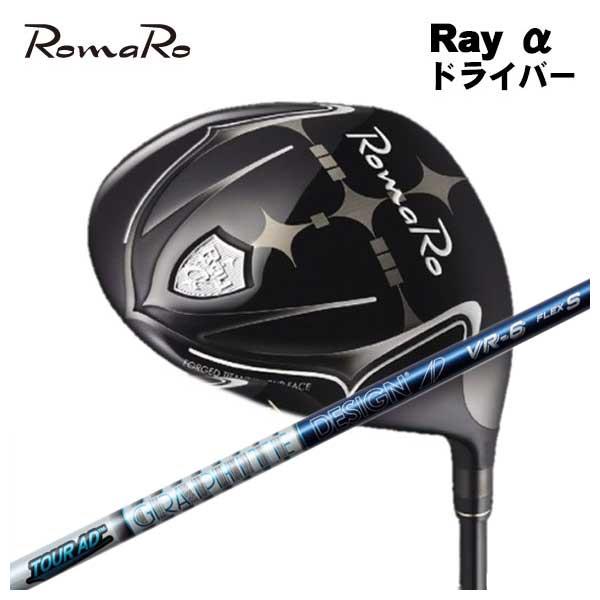 【特注カスタムクラブ】ロマロ Romaro)Ray α(アルファ) ドライバーグラファイトデザインツアーAD VR シャフト