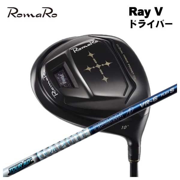 【特注カスタムクラブ】ロマロ Romaro)Ray V ドライバーグラファイトデザインツアーAD VR シャフト