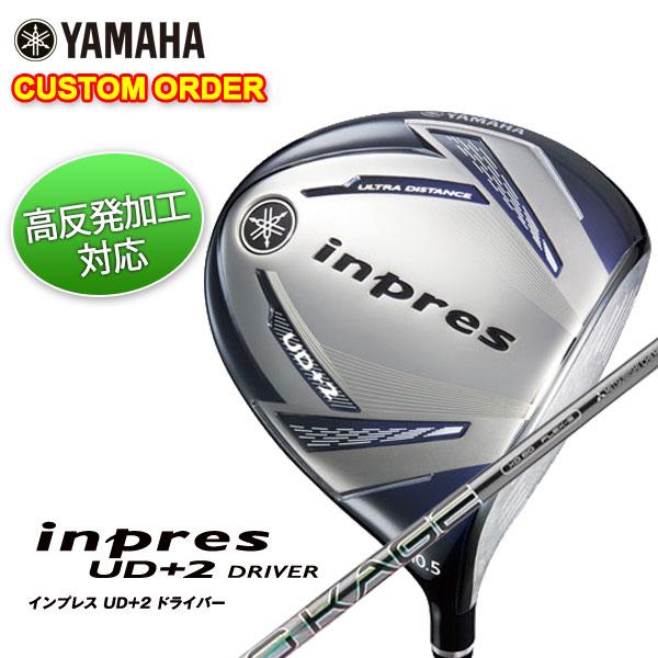 【特注カスタムクラブ】ヤマハ YAMAHA2019年モデルインプレスUD+2ドライバー三菱ケミカル クロカゲ XDシャフト