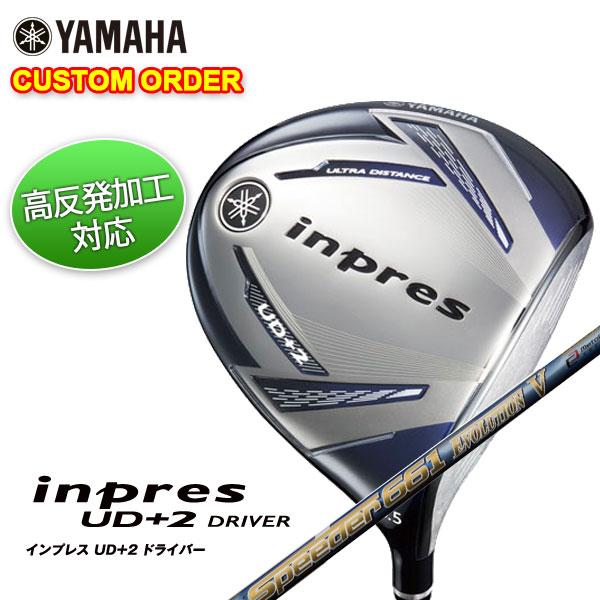 【特注カスタムクラブ】ヤマハ YAMAHA2019年モデルインプレスUD+2ドライバーフジクラ スピーダーエボリューション5シャフト