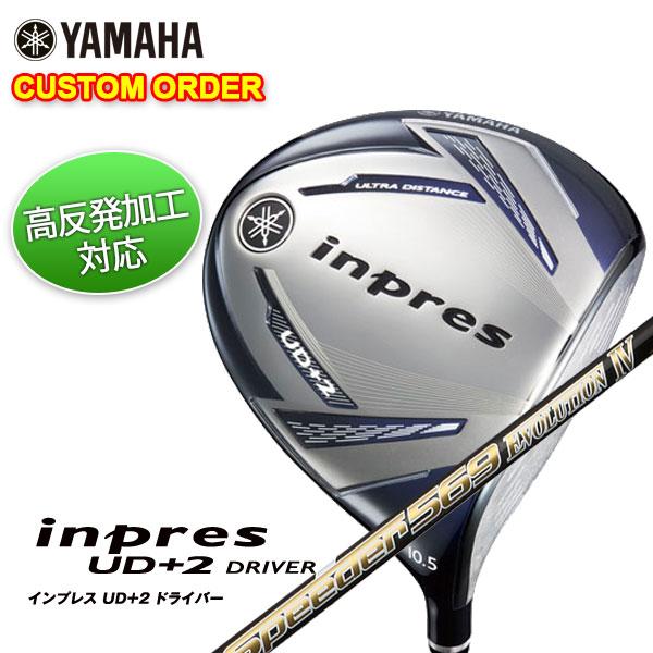 【特注カスタムクラブ】ヤマハ YAMAHA2019年モデルインプレスUD+2ドライバーフジクラ スピーダーエボリューション4シャフト