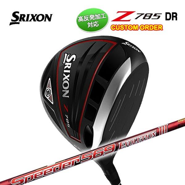 【特注カスタムクラブ】スリクソン Z785 ドライバーフジクラ スピーダーエボリューション3シャフト