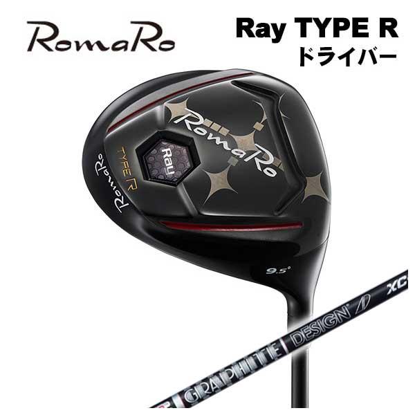 【特注カスタムクラブ】ロマロ RomaroRay Type R タイプR ドライバーグラファイトデザイン Tour-AD XCシャフト