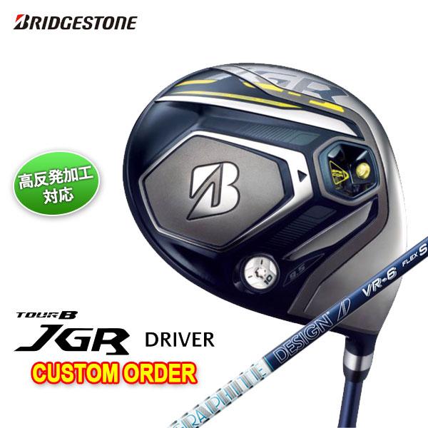 【特注カスタムクラブ】ブリヂストンゴルフ TOUR B JGRドライバー グラファイトデザイン Tour-AD VRシャフト 【高反発加工対応】