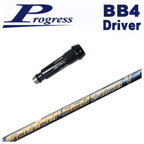 BB4用スリーブ付シャフト藤倉 スピーダーエボリューション5