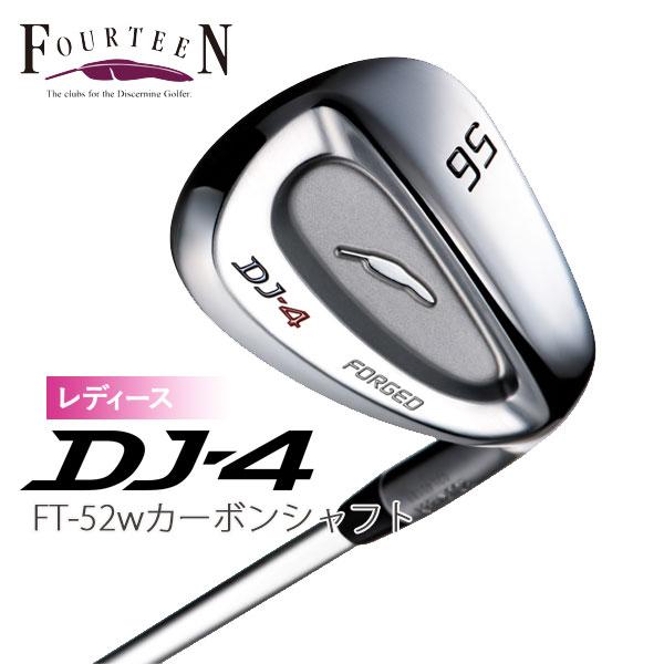 【レディース】フォーティーン(FOURTEEN) DJ-4ウェッジFT-52wカーボンシャフト