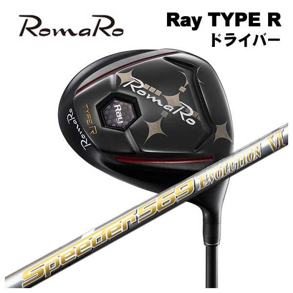 誰もが体感できる飛びと易しさ 超定番 特注カスタムクラブ ロマロ RomaroRay 売買 Type R タイプR フジクラスピーダーエボリューション6 シャフト ドライバー藤倉