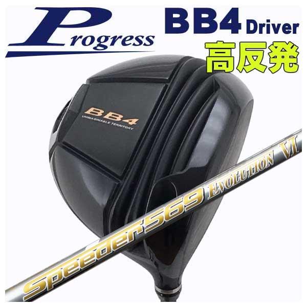 【特注カスタムクラブ】Progress プログレスBB4 高反発 ドライバー藤倉 フジクラスピーダーエボリューション6 シャフト