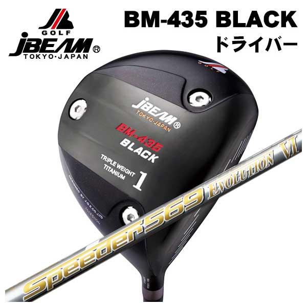 【特注カスタムクラブ】Jビーム JBEAM435BLACK ドライバー藤倉 フジクラスピーダーエボリューション6 シャフト