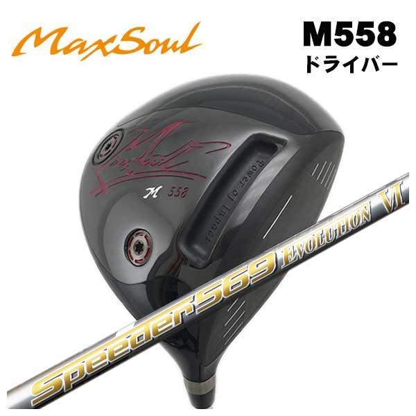 【特注カスタムクラブ】マックスソウル MaxSoul M558 ドライバー藤倉 フジクラスピーダーエボリューション6 シャフト