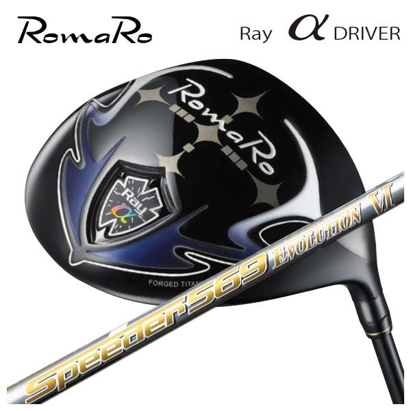 【特注カスタムクラブ】ロマロ RomaroRay アルファ ドライバー藤倉 フジクラスピーダーエボリューション6 シャフト