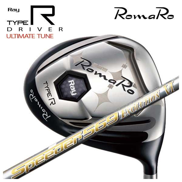 【特注カスタムクラブ】ロマロ RomaroRay TYPE R ULTIMATE TUNEタイプR アルティメット チューン ドライバー藤倉 フジクラスピーダーエボリューション6 シャフト