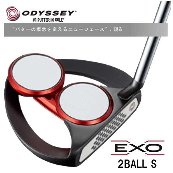 オデッセイ エクソー EXO 2ボール S パター 2BALL S