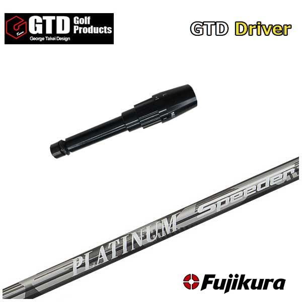 GTD用スリーブ付シャフト藤倉(Fujikura フジクラ)ジュエルライン(JEWEL LINE)プラチナム スピーダー(PLATINUM Speeder)