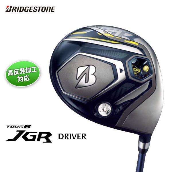 ブリヂストンゴルフ TOUR B JGRドライバー TOUR ADforJGR TG2-5シャフト 【高反発加工対応】