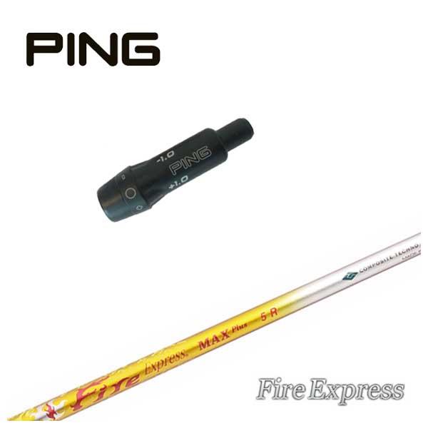 ピン PING スリーブ付き シャフトファイアーエクスプレスMAX PLUSコンポジットテクノ ドライバー用
